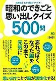 昭和のできごと思い出しクイズ500問 ([バラエティ])