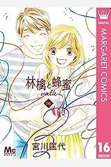 林檎と蜂蜜walk 16 (マーガレットコミックスDIGITAL) Kindle版