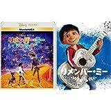 リメンバー・ミー MovieNEX アウターケース付き [ブルーレイ+DVD+デジタルコピー+MovieNEXワールド] [Blu-ray]
