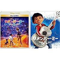 リメンバー・ミー MovieNEX アウターケース付き [ブルーレイ+DVD+デジタルコピー+MovieNEXワールド…