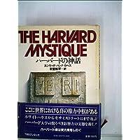 ハーバードの神話 (1981年)
