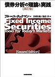 債券分析の理論と実践(改訂版)