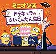 ミニオンズ ドラキュラのさいごのたん生日 (名作映画イラストレーション絵本)