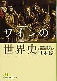 ワインの世界史 自然の恵みと人間の知恵の歩み (日経ビジネス人文庫)