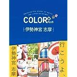 COLOR +(カラープラス) 伊勢神宮 志摩 (COLOR PLUS)