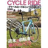 CYCLE RIDE -グラベルロード&ミニベロを楽しむ- (ホビージャパンMOOK 1074)