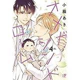 オメガ・シンドローム4 (ムーグコミックス BF Series)