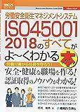 図解入門ビジネス 労働安全衛生マネジメントシステム ISO45001 2018のすべてがよ~くわかる本 (How-nua…