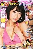 漫画アクション 2015年 5/19 号 [雑誌]