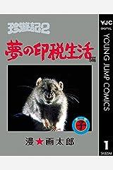 珍遊記2~夢の印税生活編~ 1 (ヤングジャンプコミックスDIGITAL) Kindle版
