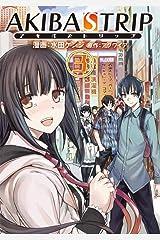 AKIBA'S TRIP (3) (電撃コミックス) コミック