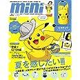 mini(ミニ) 2020年 08 月号