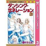 ダンシング・ゼネレーション 3 (マーガレットコミックスDIGITAL)