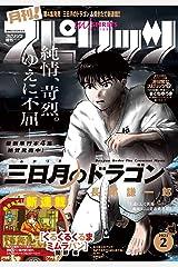 月刊!スピリッツ 2021年2月号(2020年12月26日発売号) [雑誌] Kindle版