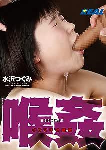 喉姦イラマチオ調教 水沢つぐみ / REAL [DVD]
