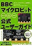 BBC マイクロビット公式ユーザーガイド