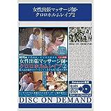 女性出張マッサージ師・クロロホルムレイプ2 [DVD]