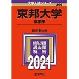 東邦大学(薬学部) (2021年版大学入試シリーズ)