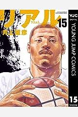 リアル 15 (ヤングジャンプコミックスDIGITAL) Kindle版