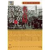昭和イラストマップ 名古屋なつかしの商店街 (爽BOOKS)