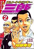 エリートヤンキー三郎 第2部 風雲野望編(2) (ヤングマガジンコミックス)