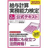 2020年度版 給与計算実務能力検定®2級公式テキスト