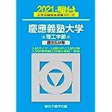 慶應義塾大学 理工学部 2021 過去5か年 (大学入試完全対策シリーズ 30)