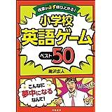 授業が必ず盛り上がる! 小学校英語ゲームベスト50