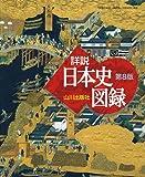 山川 詳説日本史図録 第8版: 日B309準拠