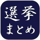 選挙まとめアプリ - 2014年衆議院選挙の情報収集に便利!