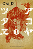 アコヤツタヱ(1) (マンガボックスコミックス)