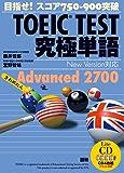 TOEIC TEST究極単語(きわめたん) Advanced 2700 [Lite CD] ()