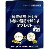 【機能性表示食品】尿酸値を下げる 脂肪を減らす サプリメント 30日分 ダブルケア