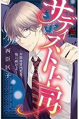 サディスト上司~お前のすべてを俺に捧げよ~【特典付き電子単行本】 (MIU 恋愛MAX COMICS) Kindle版