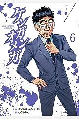 ケンガンオメガ(6) (裏少年サンデーコミックス) Kindle版