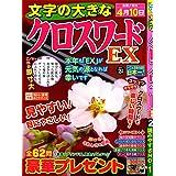 文字の大きなクロスワードEX 2021年 02 月号 [雑誌] (日本語) 雑誌 – 2020/12/28