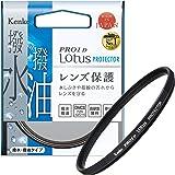 Kenko レンズフィルター PRO1D Lotus プロテクター 52mm レンズ保護用 撥水・撥油コーティング 912522