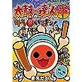 太鼓の達人 4コマ祭りでドドンがドン! (1) (てんとう虫コミックススペシャル)