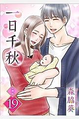 一日千秋 分冊版 19話 (まんが王国コミックス) Kindle版