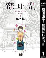 恋は光【期間限定無料】 1 (ヤングジャンプコミックスDIGITAL)