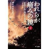 われらが痛みの鏡 下 (ハヤカワ・ミステリ文庫 ル 5-6)