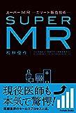 スーパーMR-エリート販売技術-
