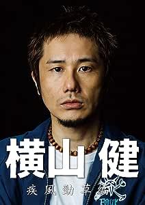 横山 健 -疾風勁草編- [DVD]