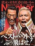 Number(ナンバー)1006「ベストバウトをぶっ飛ばせ! 」 (Sports Graphic Number(スポーツ…