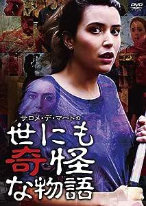 サロメ・デ・マートの世にも奇怪な物語 [DVD]