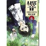 響~小説家になる方法~(6) (ビッグコミックス)