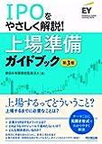 IPOをやさしく解説! 上場準備ガイドブック(第3版)