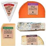 チーズ おつまみ 詰め合わせ 食べ比べ 5種セット アソート ブリー ゴルゴンゾーラ ミモレット ゴーダトリュフ グラナパダーノ cheese-set