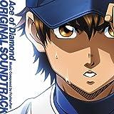 TVアニメ「ダイヤのA」オリジナルサウンドトラック