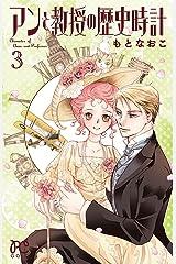 アンと教授の歴史時計 3 (プリンセス・コミックス) Kindle版